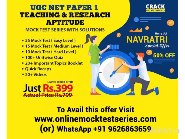 MOCKS TESTS AND QUIZZES FOR UGC NET EXAM