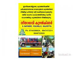 Best Borewell Construction in Wayanad Kalpetta Sulthan Bathery Mananthavady Pulpally